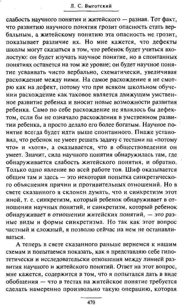 PDF. Психология развития ребенка. Выготский Л. С. Страница 272. Читать онлайн