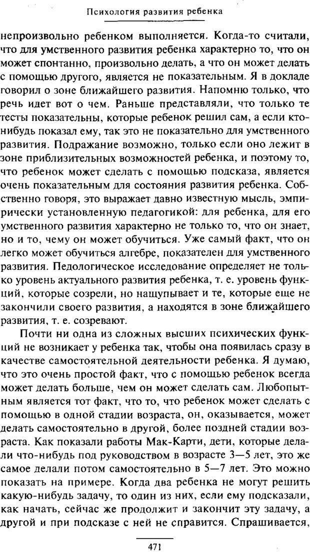 PDF. Психология развития ребенка. Выготский Л. С. Страница 273. Читать онлайн