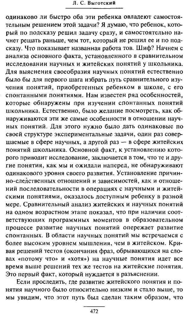 PDF. Психология развития ребенка. Выготский Л. С. Страница 274. Читать онлайн