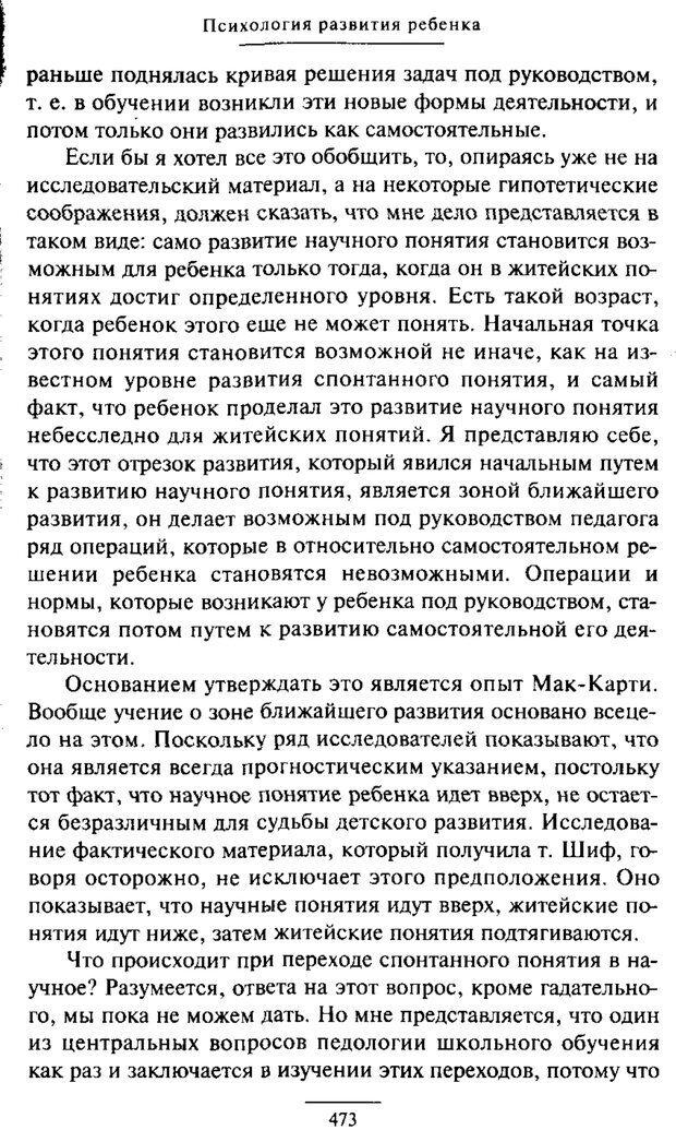 PDF. Психология развития ребенка. Выготский Л. С. Страница 275. Читать онлайн