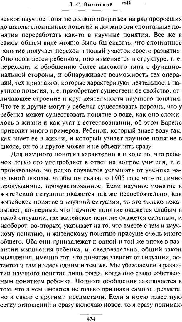PDF. Психология развития ребенка. Выготский Л. С. Страница 276. Читать онлайн
