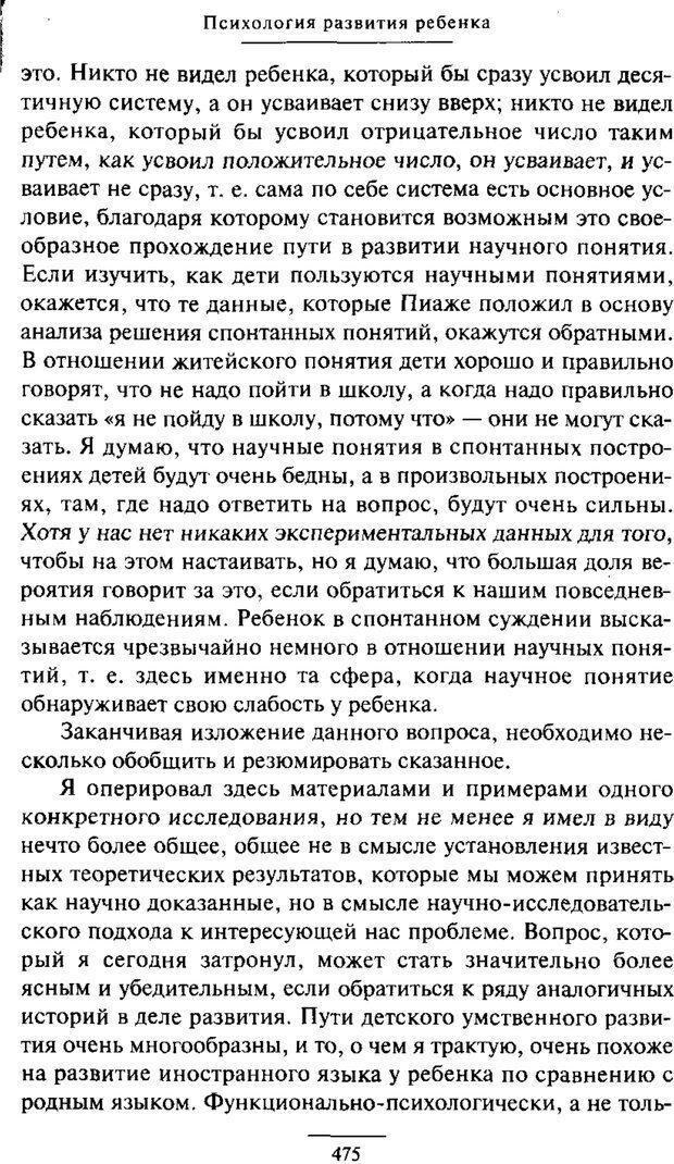 PDF. Психология развития ребенка. Выготский Л. С. Страница 277. Читать онлайн