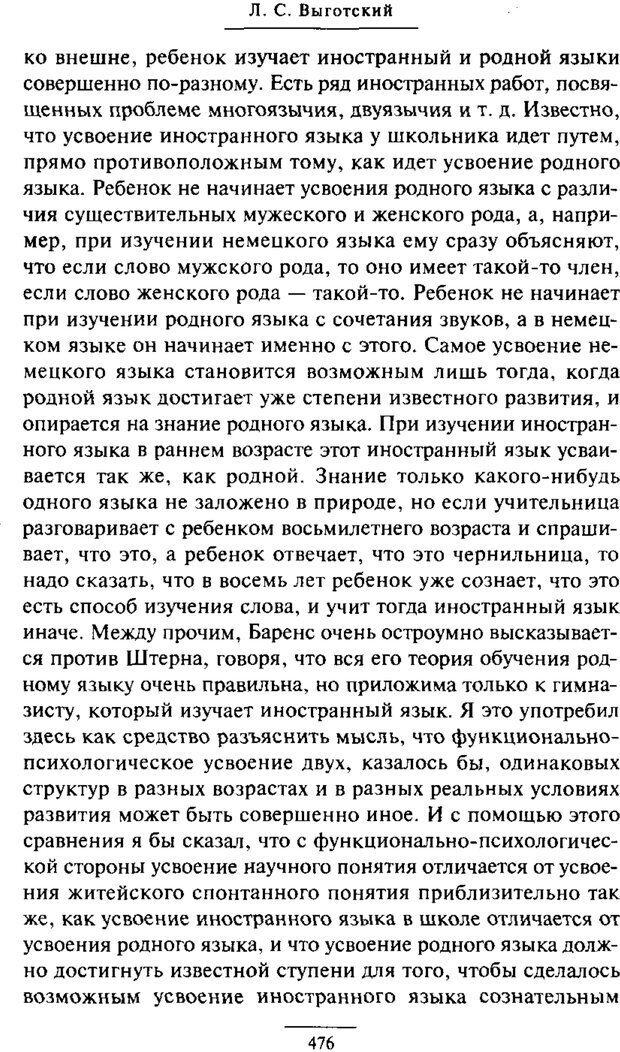 PDF. Психология развития ребенка. Выготский Л. С. Страница 278. Читать онлайн