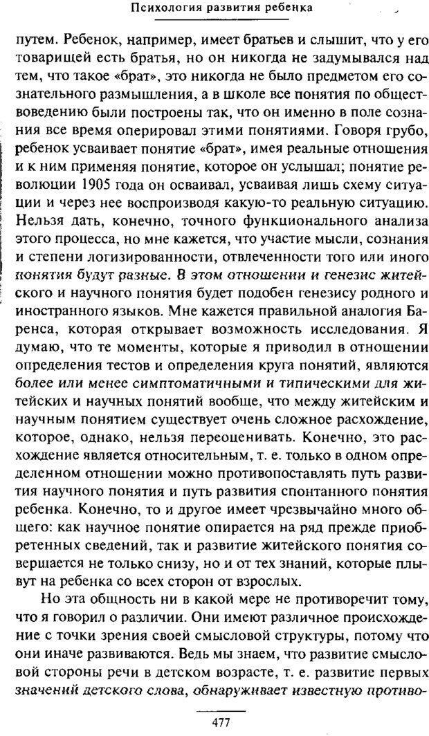 PDF. Психология развития ребенка. Выготский Л. С. Страница 279. Читать онлайн