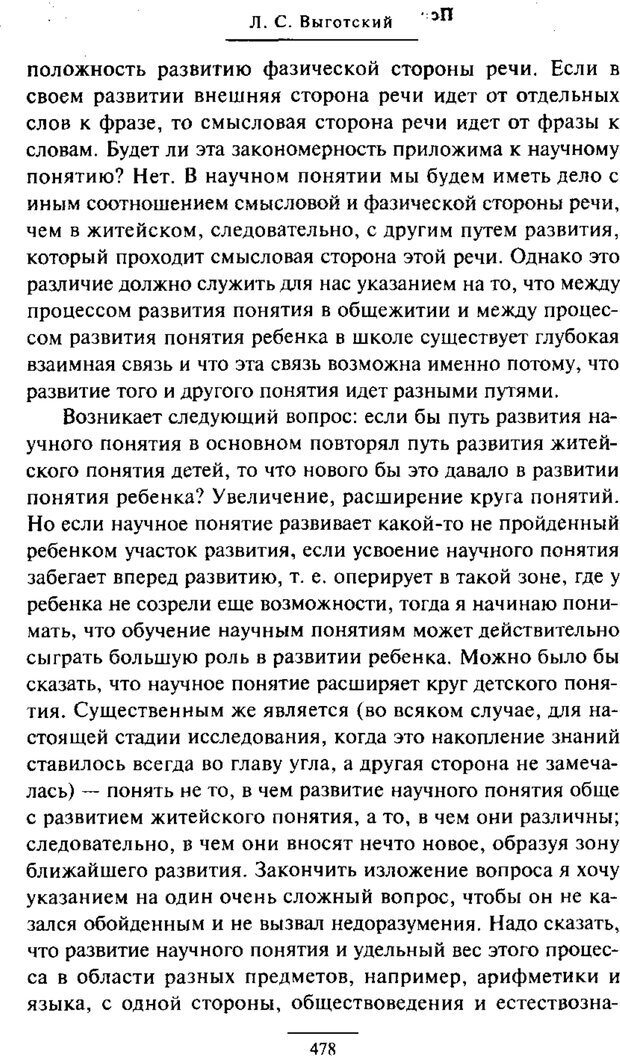 PDF. Психология развития ребенка. Выготский Л. С. Страница 280. Читать онлайн