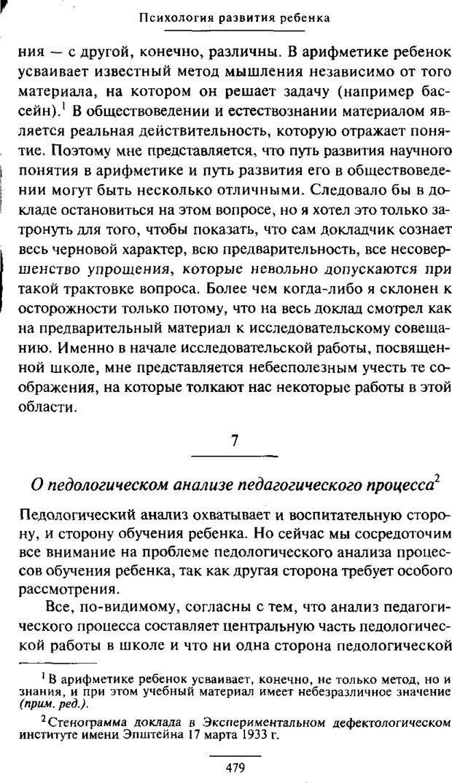 PDF. Психология развития ребенка. Выготский Л. С. Страница 281. Читать онлайн