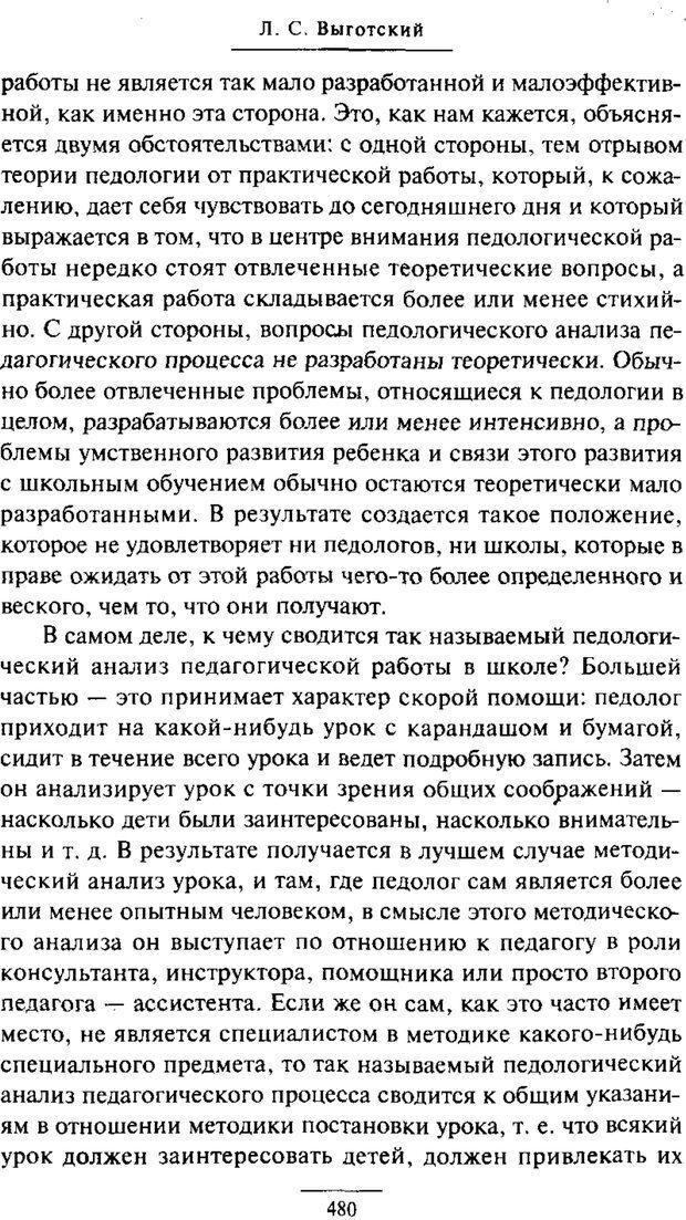 PDF. Психология развития ребенка. Выготский Л. С. Страница 282. Читать онлайн