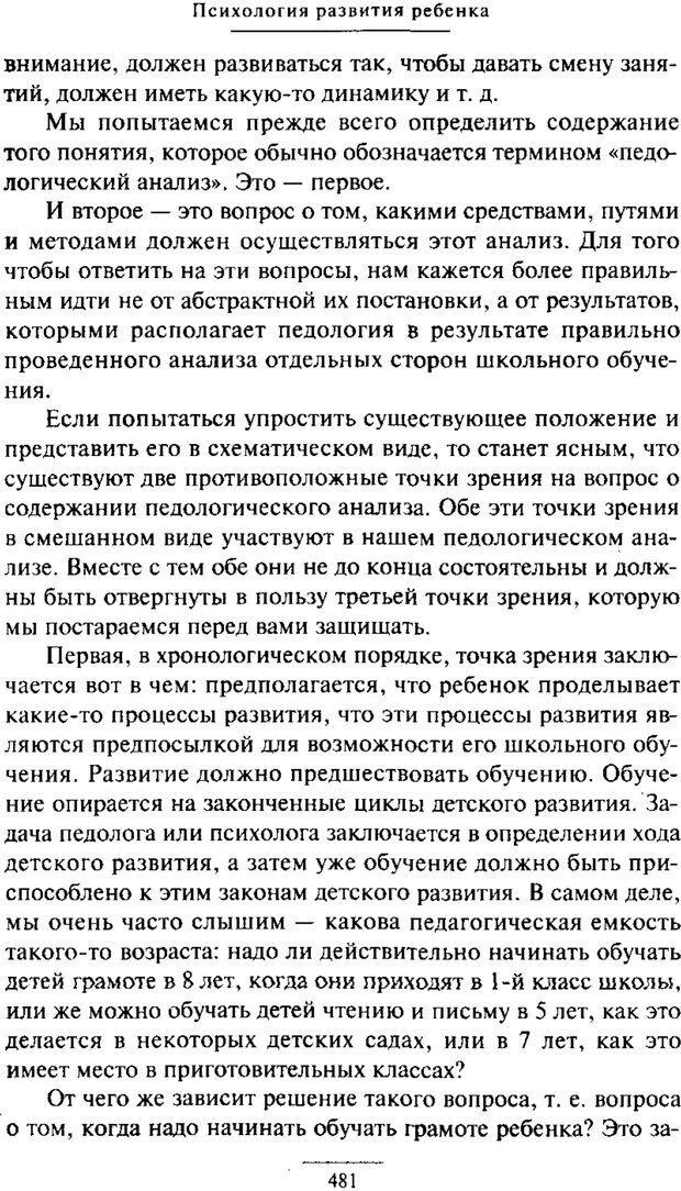 PDF. Психология развития ребенка. Выготский Л. С. Страница 283. Читать онлайн