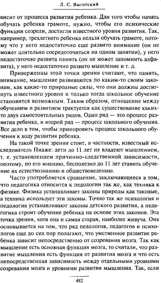 PDF. Психология развития ребенка. Выготский Л. С. Страница 284. Читать онлайн