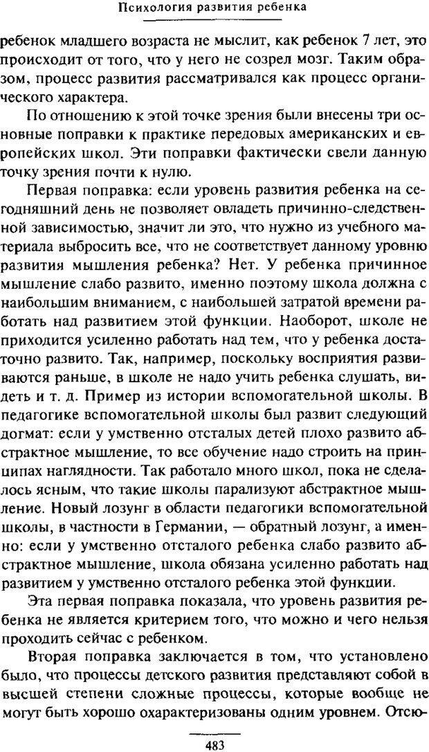 PDF. Психология развития ребенка. Выготский Л. С. Страница 285. Читать онлайн