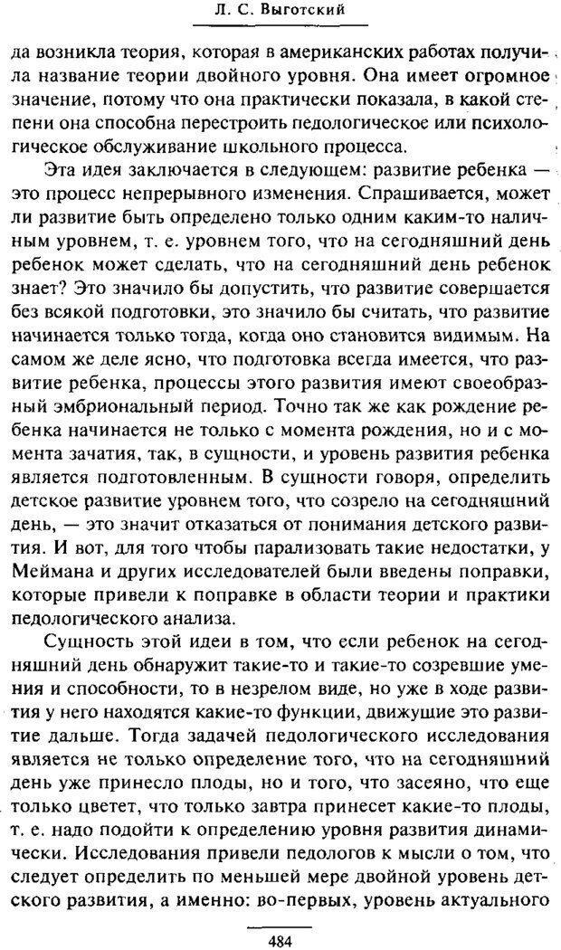 PDF. Психология развития ребенка. Выготский Л. С. Страница 286. Читать онлайн