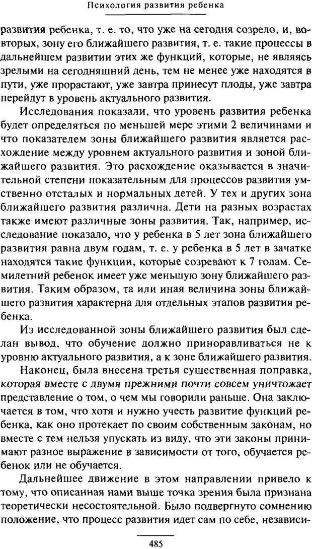 PDF. Психология развития ребенка. Выготский Л. С. Страница 287. Читать онлайн