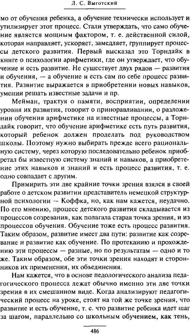 PDF. Психология развития ребенка. Выготский Л. С. Страница 288. Читать онлайн