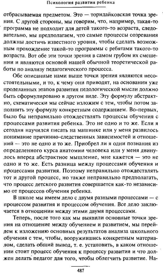 PDF. Психология развития ребенка. Выготский Л. С. Страница 289. Читать онлайн