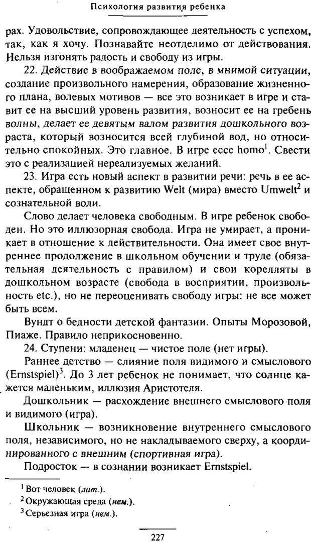 PDF. Психология развития ребенка. Выготский Л. С. Страница 29. Читать онлайн