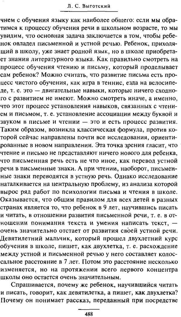 PDF. Психология развития ребенка. Выготский Л. С. Страница 290. Читать онлайн