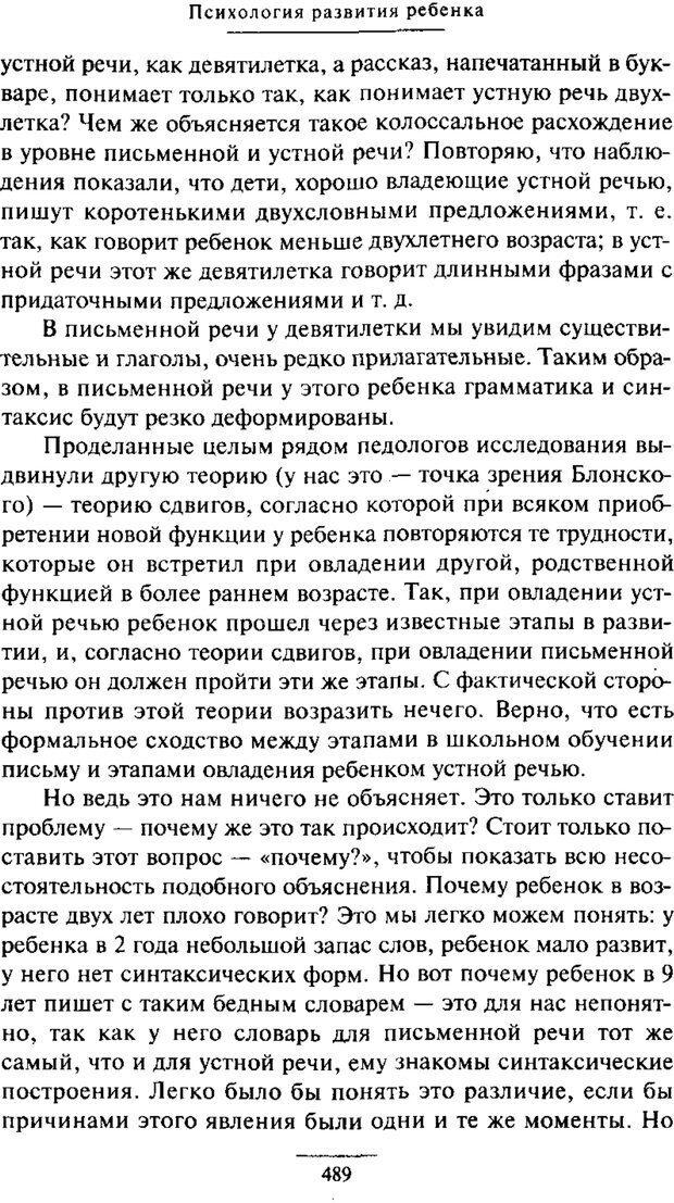 PDF. Психология развития ребенка. Выготский Л. С. Страница 291. Читать онлайн