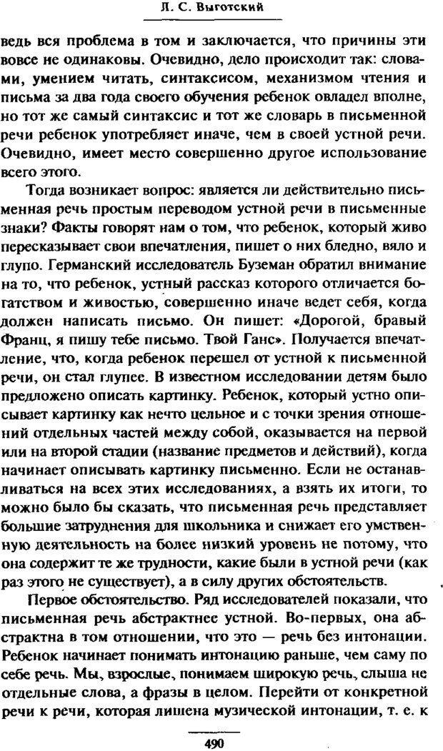 PDF. Психология развития ребенка. Выготский Л. С. Страница 292. Читать онлайн