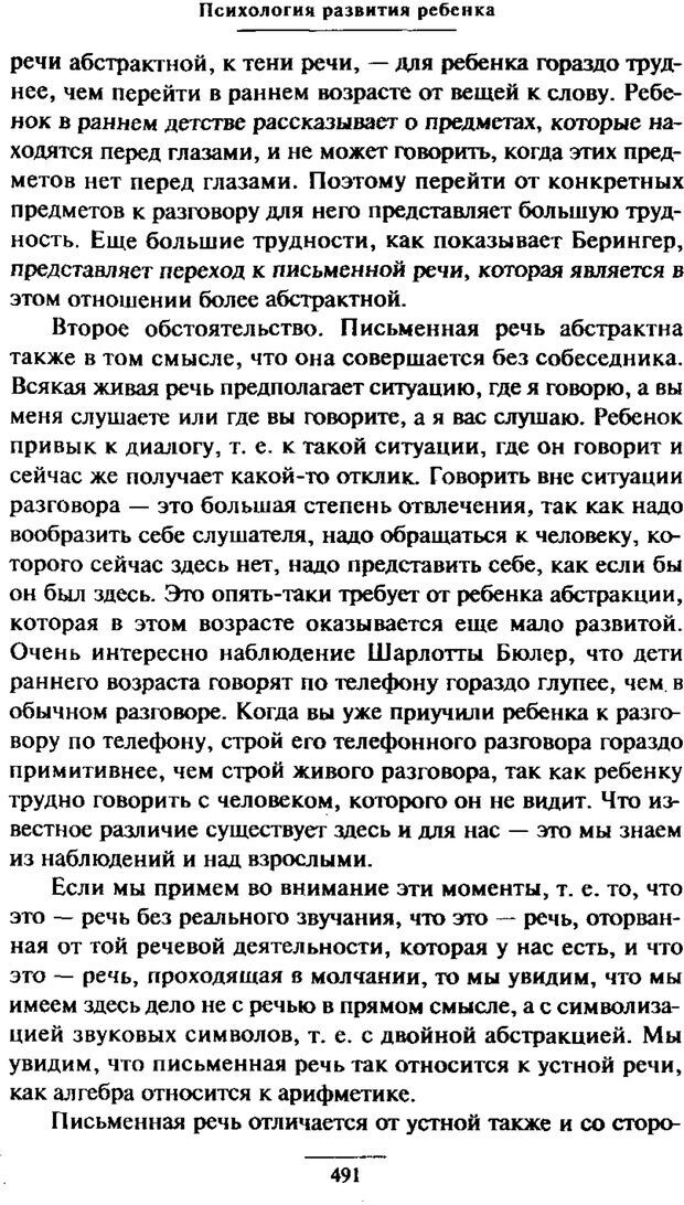 PDF. Психология развития ребенка. Выготский Л. С. Страница 293. Читать онлайн