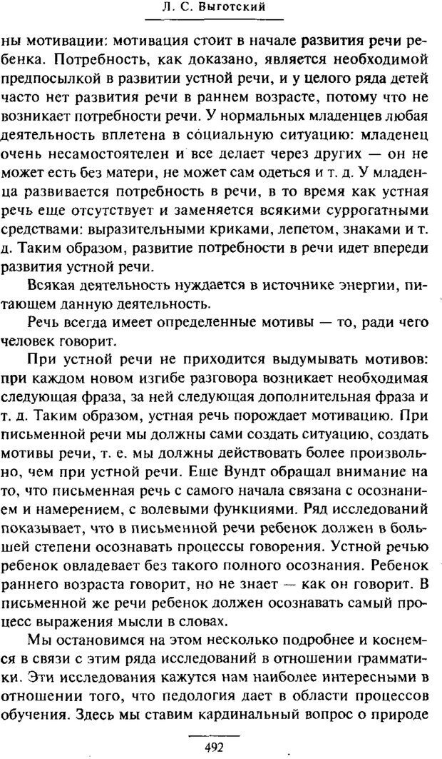 PDF. Психология развития ребенка. Выготский Л. С. Страница 294. Читать онлайн