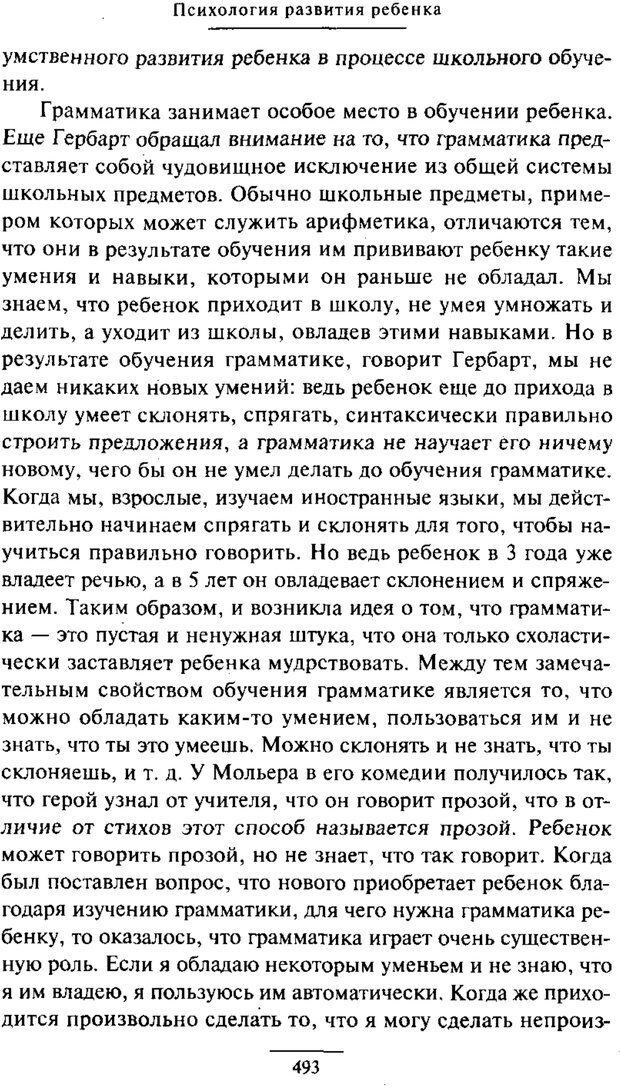PDF. Психология развития ребенка. Выготский Л. С. Страница 295. Читать онлайн
