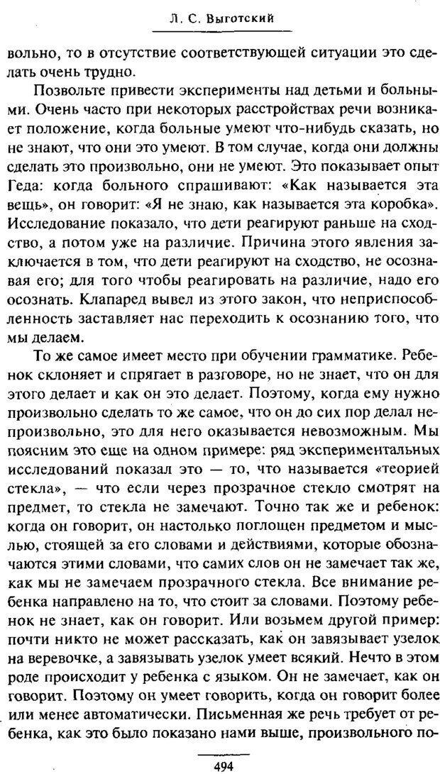 PDF. Психология развития ребенка. Выготский Л. С. Страница 296. Читать онлайн