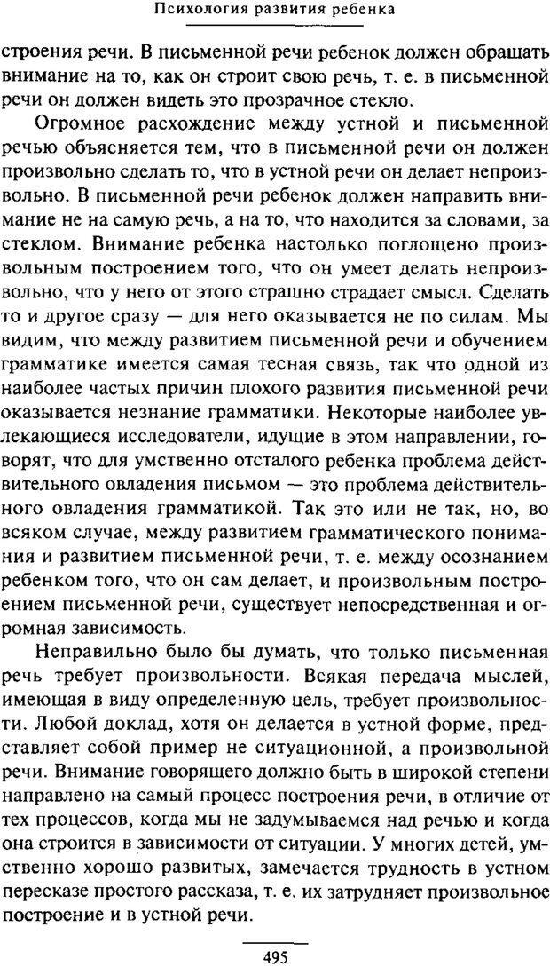 PDF. Психология развития ребенка. Выготский Л. С. Страница 297. Читать онлайн