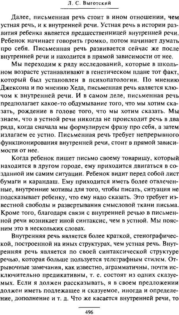 PDF. Психология развития ребенка. Выготский Л. С. Страница 298. Читать онлайн