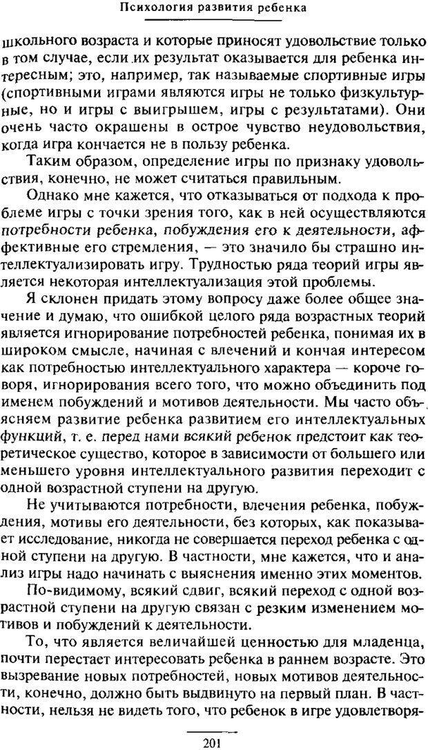 PDF. Психология развития ребенка. Выготский Л. С. Страница 3. Читать онлайн