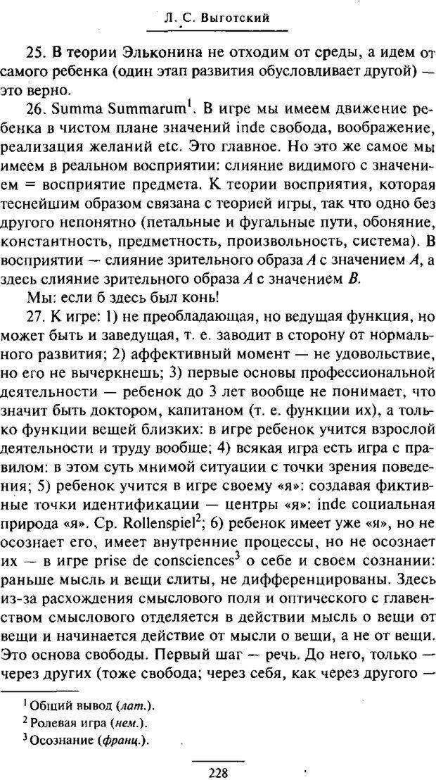 PDF. Психология развития ребенка. Выготский Л. С. Страница 30. Читать онлайн