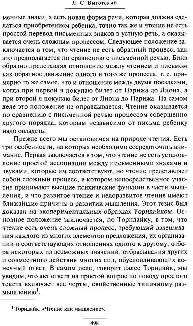 PDF. Психология развития ребенка. Выготский Л. С. Страница 300. Читать онлайн