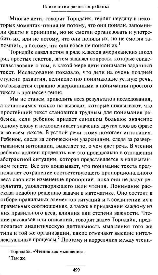 PDF. Психология развития ребенка. Выготский Л. С. Страница 301. Читать онлайн