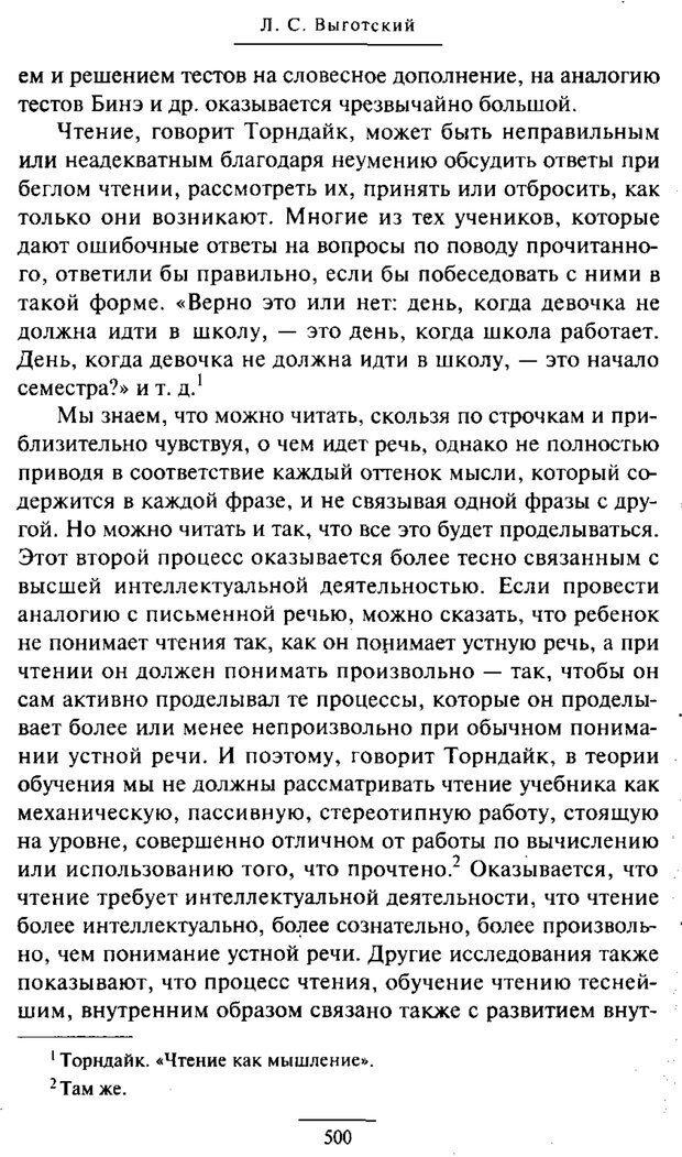 PDF. Психология развития ребенка. Выготский Л. С. Страница 302. Читать онлайн