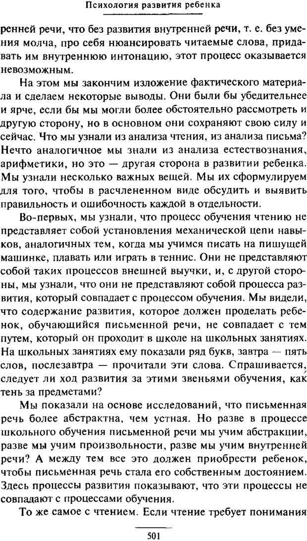 PDF. Психология развития ребенка. Выготский Л. С. Страница 303. Читать онлайн