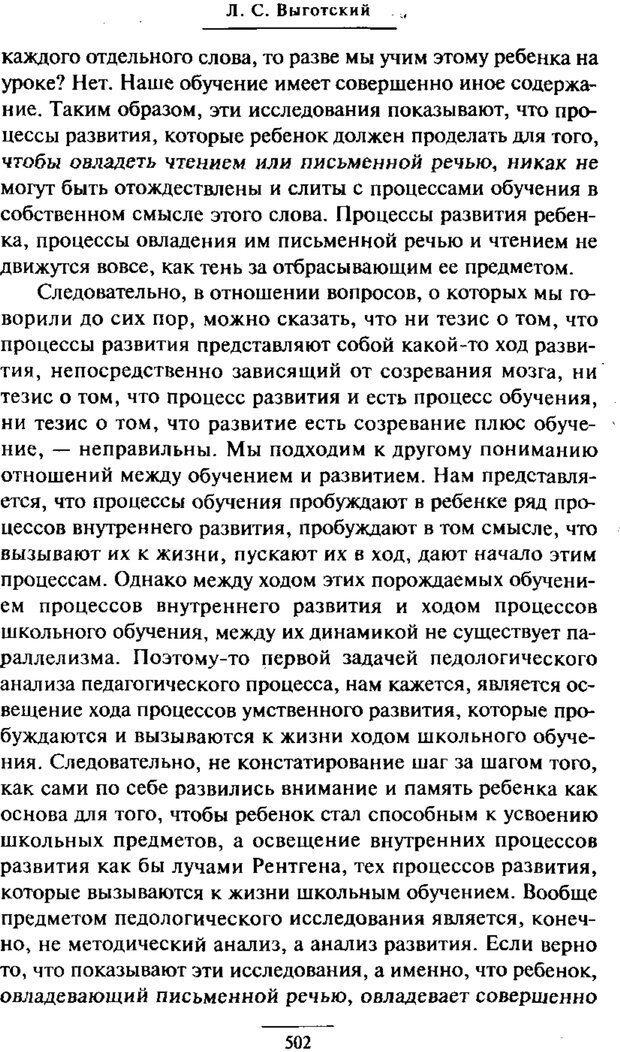 PDF. Психология развития ребенка. Выготский Л. С. Страница 304. Читать онлайн