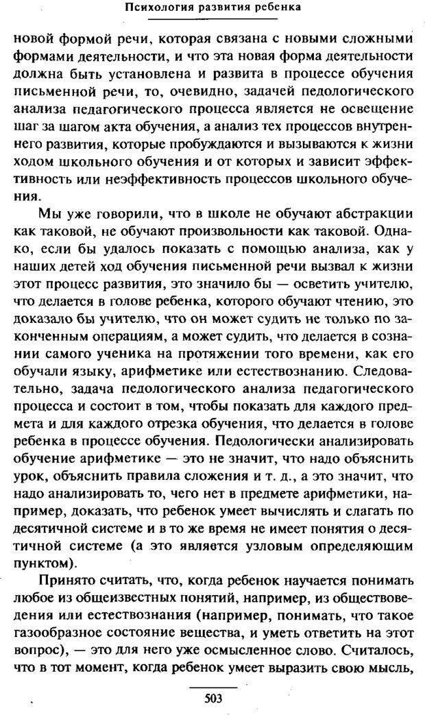 PDF. Психология развития ребенка. Выготский Л. С. Страница 305. Читать онлайн