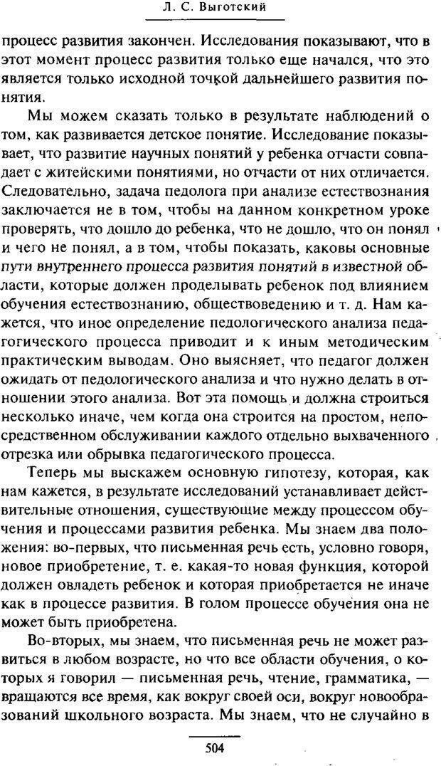PDF. Психология развития ребенка. Выготский Л. С. Страница 306. Читать онлайн