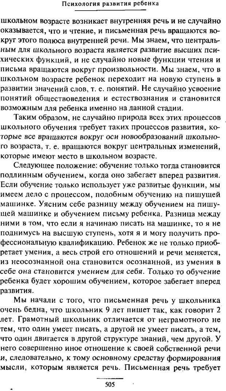 PDF. Психология развития ребенка. Выготский Л. С. Страница 307. Читать онлайн