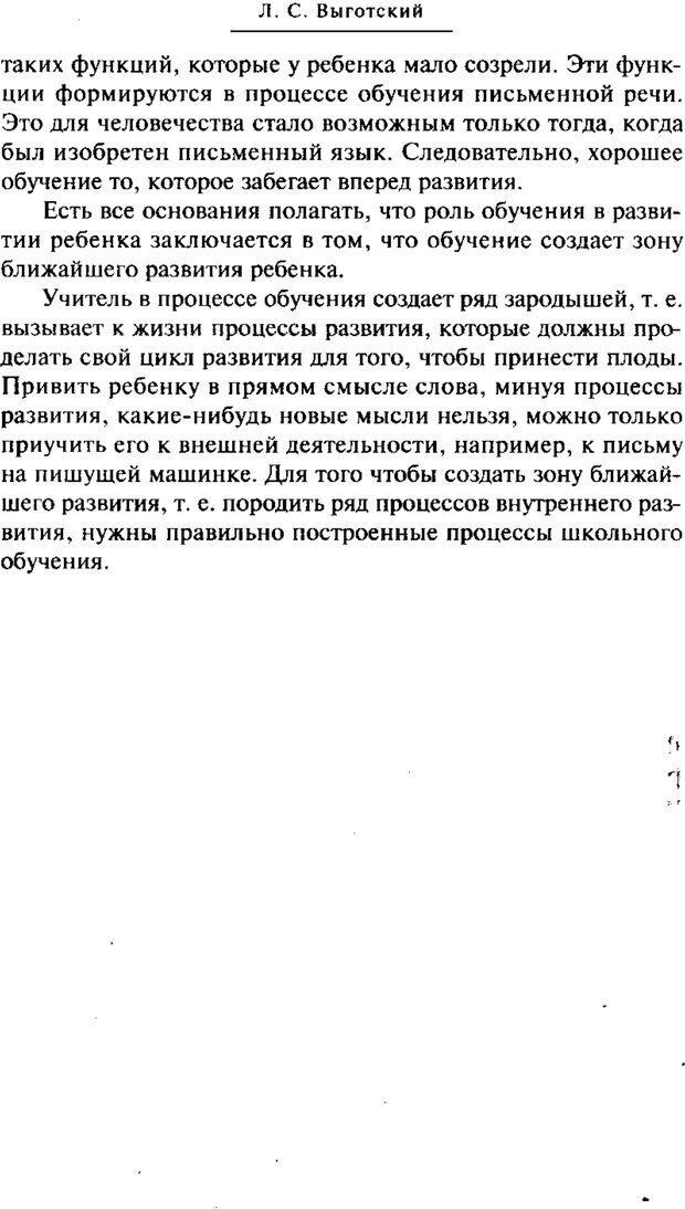 PDF. Психология развития ребенка. Выготский Л. С. Страница 308. Читать онлайн