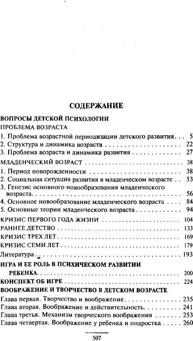 PDF. Психология развития ребенка. Выготский Л. С. Страница 309. Читать онлайн