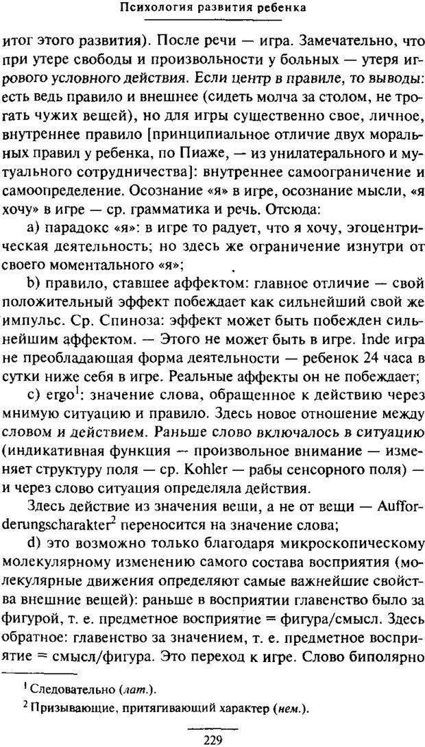 PDF. Психология развития ребенка. Выготский Л. С. Страница 31. Читать онлайн