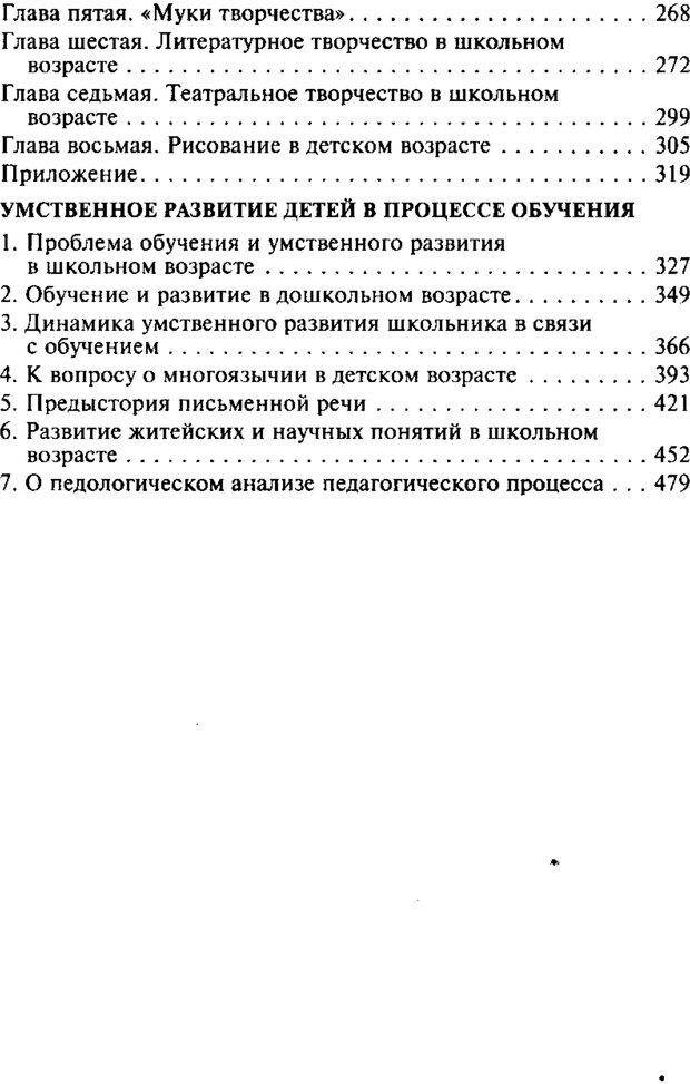 PDF. Психология развития ребенка. Выготский Л. С. Страница 310. Читать онлайн