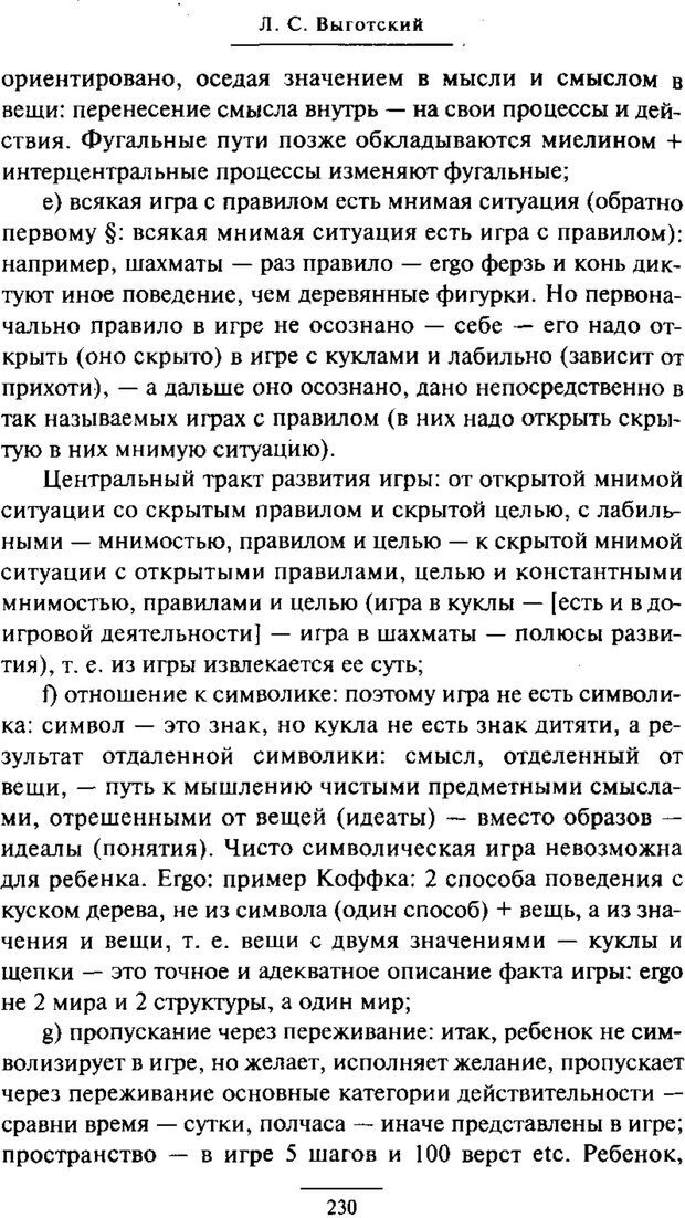 PDF. Психология развития ребенка. Выготский Л. С. Страница 32. Читать онлайн