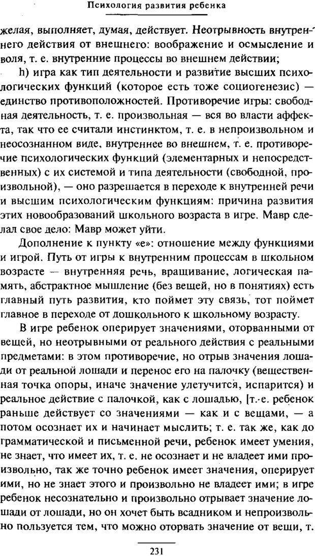 PDF. Психология развития ребенка. Выготский Л. С. Страница 33. Читать онлайн
