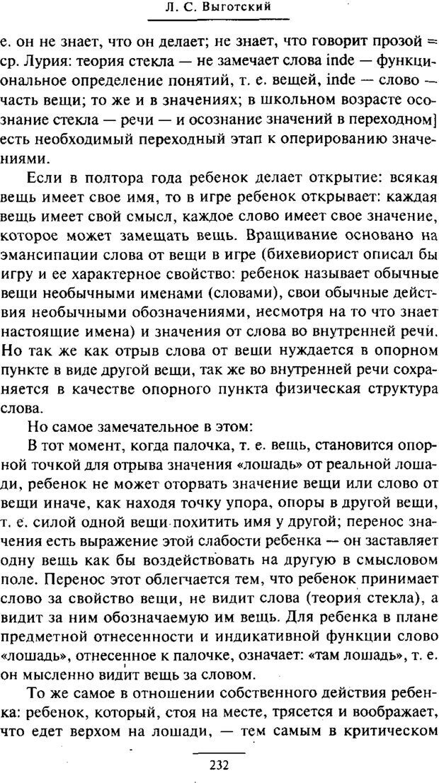 PDF. Психология развития ребенка. Выготский Л. С. Страница 34. Читать онлайн