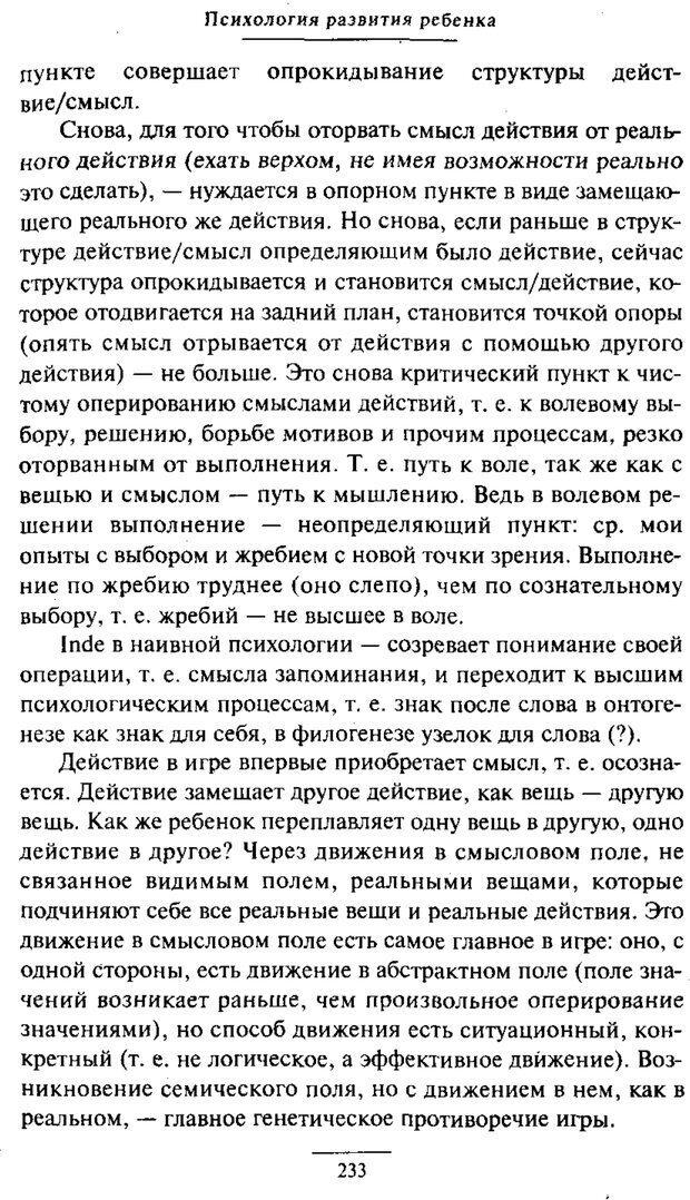 PDF. Психология развития ребенка. Выготский Л. С. Страница 35. Читать онлайн