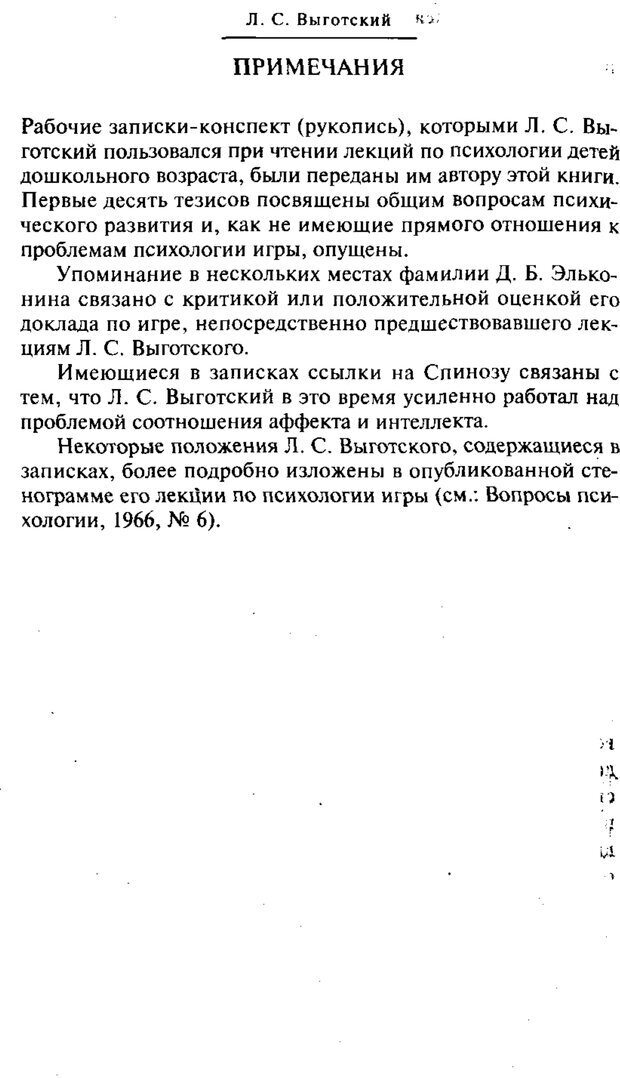PDF. Психология развития ребенка. Выготский Л. С. Страница 36. Читать онлайн