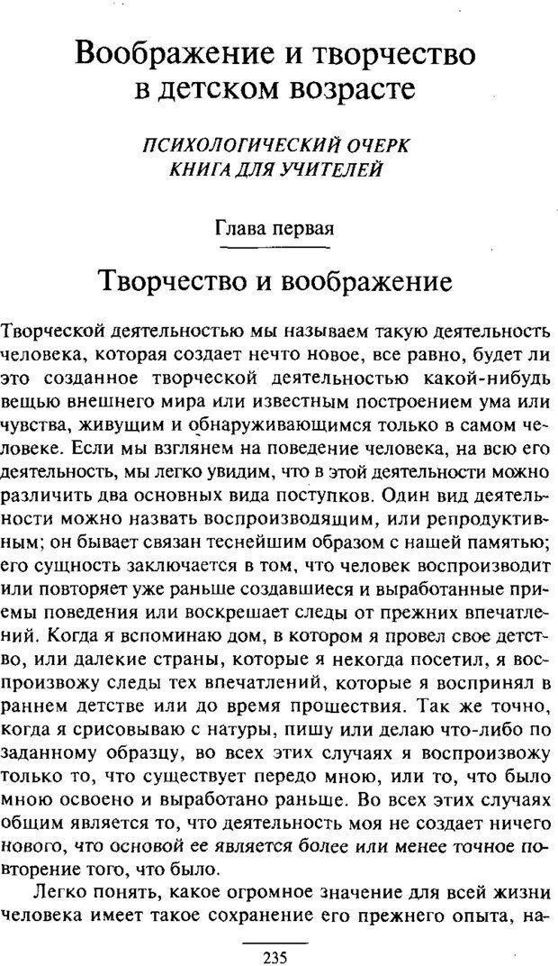 PDF. Психология развития ребенка. Выготский Л. С. Страница 37. Читать онлайн