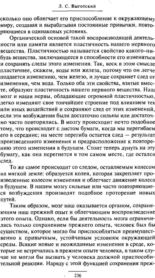 PDF. Психология развития ребенка. Выготский Л. С. Страница 38. Читать онлайн