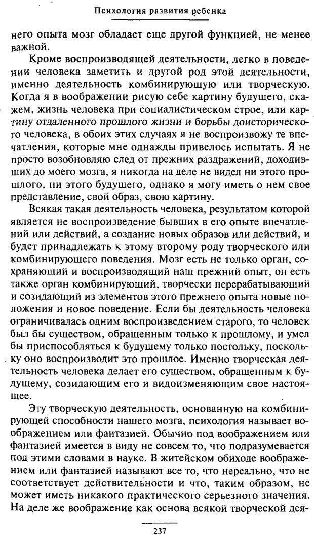 PDF. Психология развития ребенка. Выготский Л. С. Страница 39. Читать онлайн